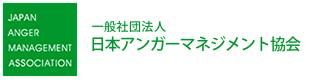 一般社団法人 日本アンガーマネジメント協会